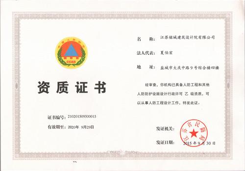 人防乙级资质证书