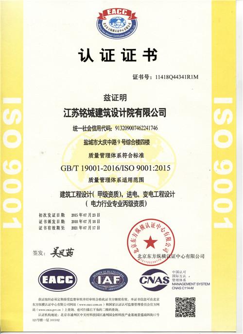 质量管理认证证书正本2020